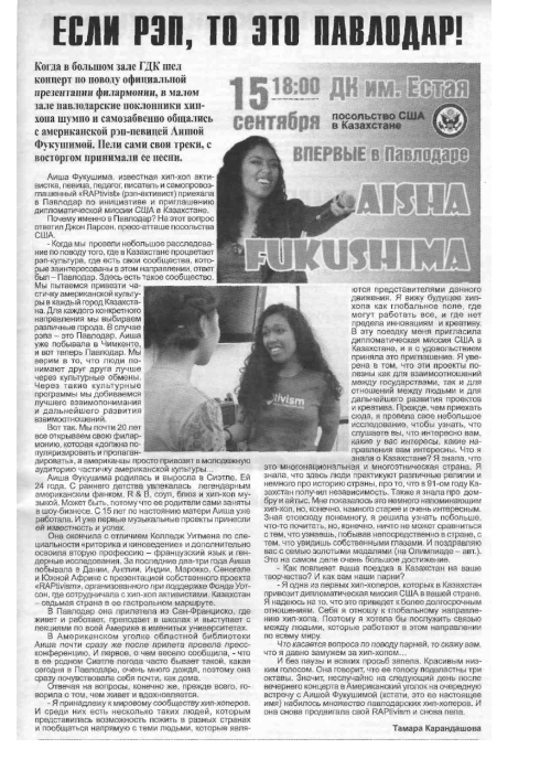 #Press in #kazakhstan on #RAPtivism!  (in Russian)