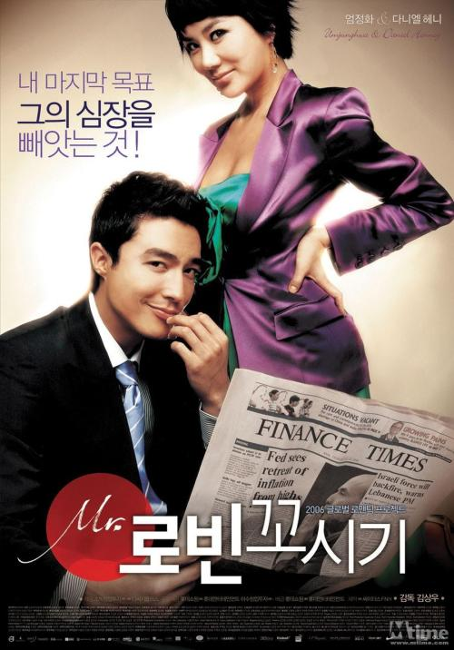 Seducing Mr. Perfect (2006)  Korean Min-june is getting over her recent break-up and while pondering over that she bumps her car into a man who as her luck might have it is her new boss. Unknowingly she pretends to not speak English thinking that this would be the last she would see of him. Robin Heiden(Daniel Henney) has come to Korea to take over a company and she is convinced that he hates her. Between the obvious sparks we see a bet emerge, where Min-june is dared to seduce him and make him apologize for his behavior.   on imdbwatch (via youtube)