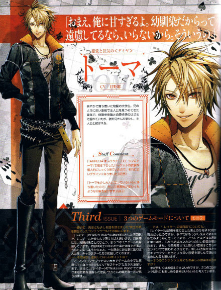 shirayukin:  Scans from weibo - @k704  Funny things is on the amnesia cover, five guys are on it, not even the main character xDD this must be turned into a Bishonen anime xD;;