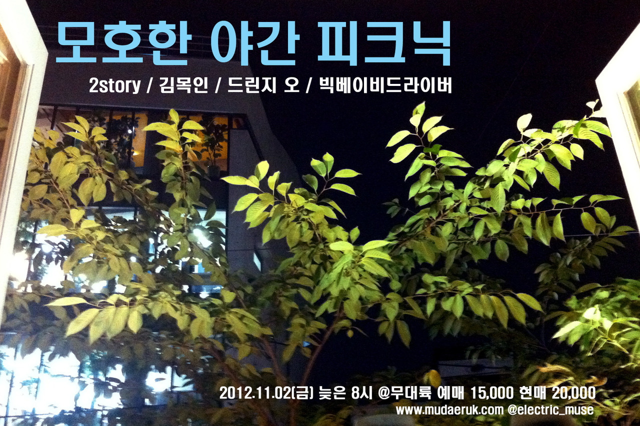 Live Date 2012.11.02.PM.8 @ 무대륙 (카페, 전시장, 공연장) http://www.mudaeruk.com/  View Larger Map