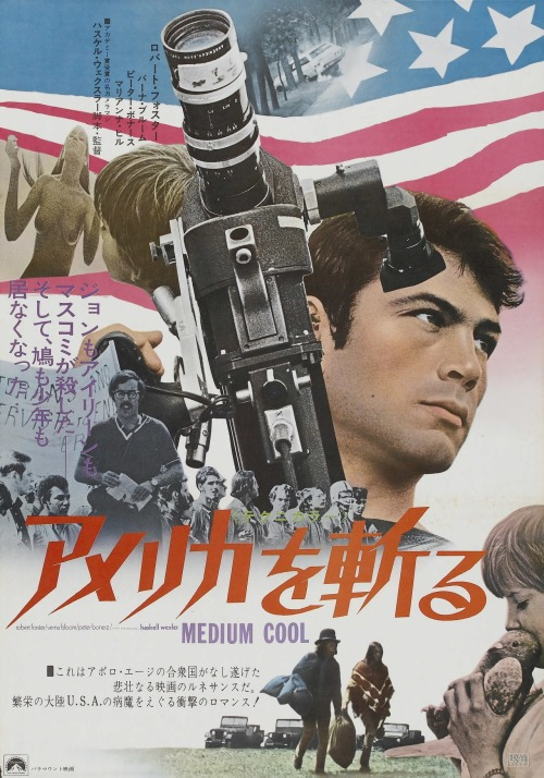 Japanese Poster for Medium Cool (Haskell Wexler, 1969)