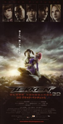 """TEKKEN BLOOD VENGEANCE‏"""