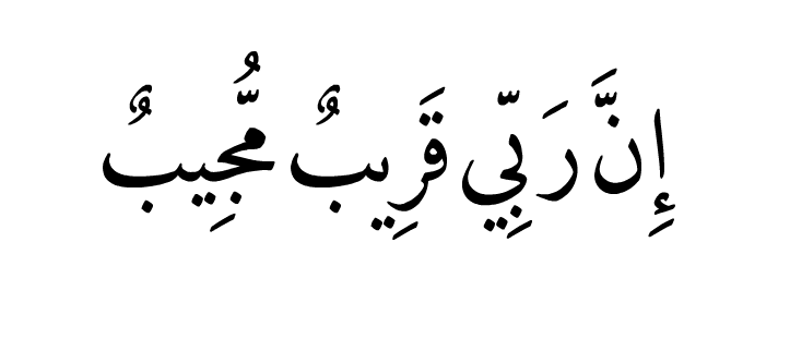 umaymen:  Indeed, my Lord is near and responsive. Quran (11,61) هود - الآية 61