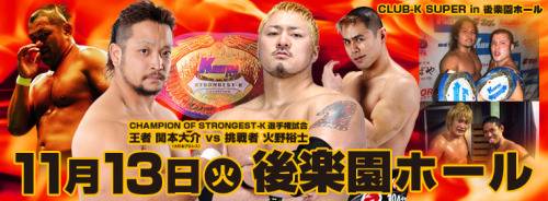 "[K-DOJO News] KAIENTAI DOJO added another title match to their upcoming Korakuen Hall show on November 13. Among the previously announced singles matches of TAKA Michinoku vs. Minoru Suzuki and the STRONGEST-K title on the line between Daisuke Sekimoto vs. Yuji Hino.It was announced that the STRONGEST-K TAG will be defended as well as the newly crowned champions Kengo Mashimo & Ryuichi Sekine will be going against Taishi Takizawa & Akito, who is regular of Sportiva and DDT.KAIENTAI DOJO ""CLUB-K SUPER in Korakuen"", 11/13/2012 [Tue] 19:00 @ Korakuen Hall in TokyoNewly Announced:(-) STRONGEST-K TAG Championship Match: [21st Champions] Kengo Mashimo & Ryuichi Sekine vs. [Challengers] Taishi Takizawa & Akito [Sportiva]Previously Announced:(-) Special Singles Match: TAKA Michinoku vs. Minoru Suzuki [Pancrase MISSION](-) CHAMPION OF STRONGEST-K Championship Match: [12th Champion] Daisuke Sekimoto (BJW) vs. [Challenger] Yuji Hino~ 3rd Defense."