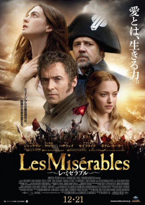 Japanese Les Miserables poster