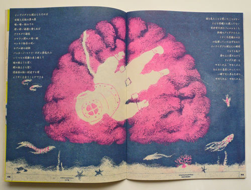[NEW POST] Dosei, a beautiful Risograph-printed indie zine from Japan!
