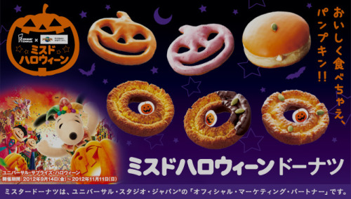 Happy Halloween from Mister Donut in Japan!