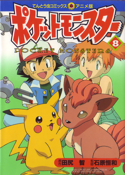 pokescans:  Cover of one of the film comic books.