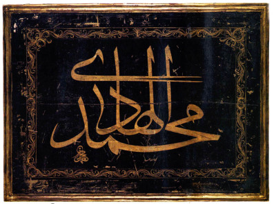 An Ottoman panel likely produced for display in a mosque, ca. 1703-1730 A.D. (reign of Ahmed III).