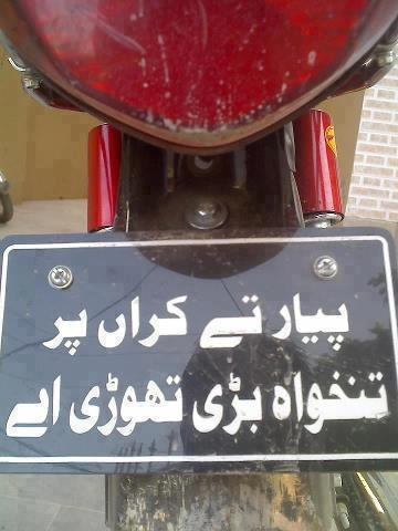Love on the streets of Pakistan. onlyinpakistan:  Roughly translated from Punjabi: I'd fall in love but my salary's too low.