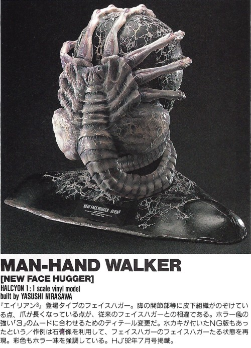 Alien 3 Face Hugger sculpted by Yasushi Nirasawa. This pic is from the Autum 1993 issue of Hobby Japan EX, but it originally appeared in the Hobby Japan July 1992 issue, which you can find some pics from here.