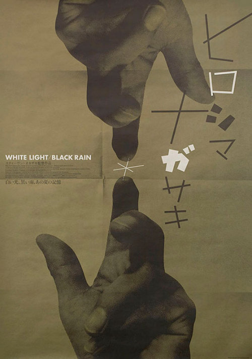 movieposteroftheday:  Japanese poster for WHITE LIGHT/BLACK RAIN: THE DESTRUCTION OF HIROSHIMA AND NAGASAKI (Steven Okazaki, USA, 2007) Designer: Yuji Kimura (b. 1947) Poster source: Posteritati