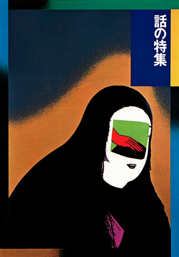 Hrm, I just found another Ikko Tanaka illustration that I really like. I wonder how I'd turn this one into a Handful poster. thisissamms:  Ikko Tanaka Illustration 3  Theatre poster (Selected Fables). Designer Ikko Tanaka. From Graphis Posters 73