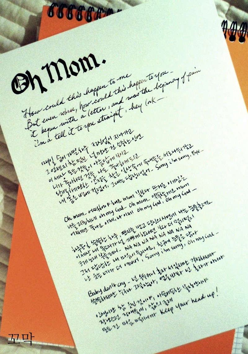 graine:  Oh Mom - TOP's handwritten lyrics I am pretty sure he usually writes more messily, and he had to sit down and do this slowly and carefully, but wow, look at the way he wrote in English, first phrases of the narrations look exactly like they sound, if this makes sense.