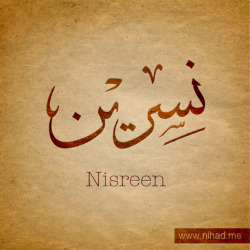 Nisreen name with Arabic calligraphy اسم نسرين بخط الثلث