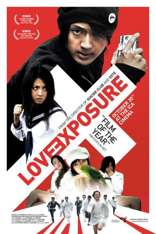 cyanidemask:  Top Four Favorite Sion Sono Films  Hafta watch these. Dayum.