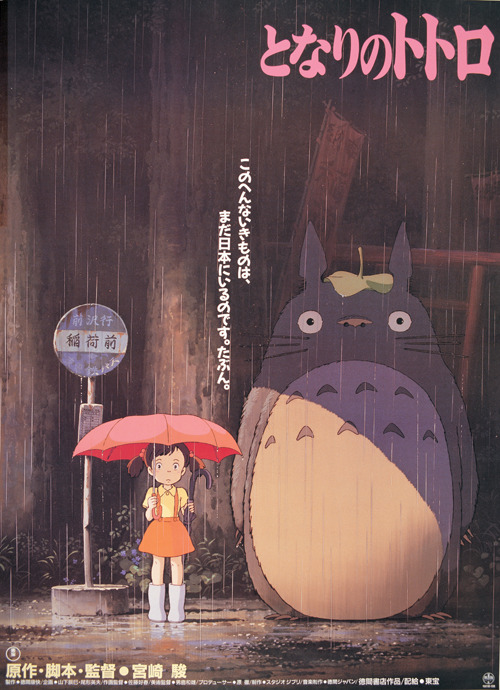 Best news of the day: the Studio Ghibli retrospective is returning Nov. 16 through Dec. 20 at NYC's IFC Center! GKids.com has the schedule.