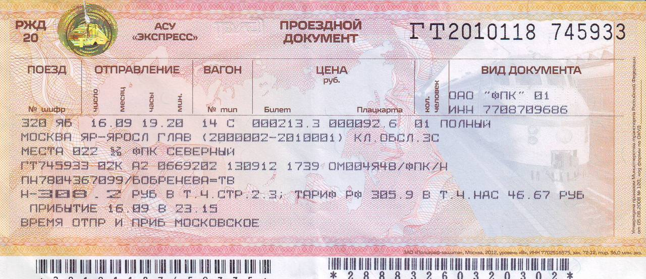 Russian train tickets