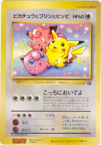 pikachu pokemon jigglypuff clefairy pokemon card ...