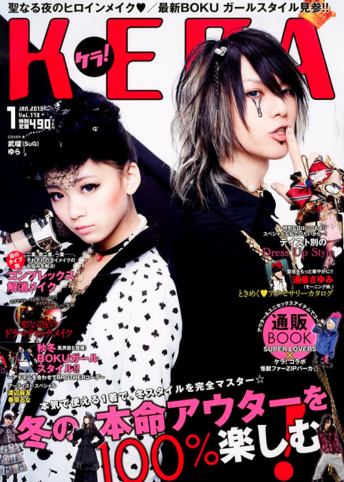 jpopmagazine:  KERA January 2013 cover