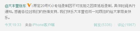 [NEWS] 121116 f(x)'s Happy Camp recording is postponed        f(x)'s Happy Camp recording that originally set on 20th November is postponed until further notice. Cr: 大本营张东|| welovevictoria Lils