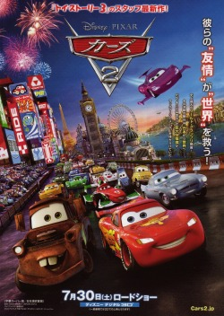 """Cars 2""Japanese Version"