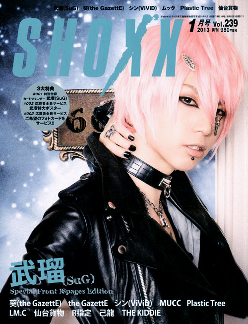 jpopmagazine:  SHOXX January 2013 cover