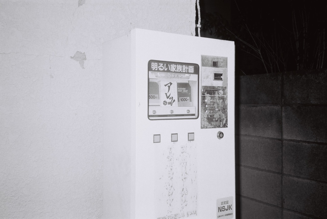 "sleep walking / ""for happy family plan"" *This is a vending machine for condoms. You can see these on the street side in suburbs, usually next to a pharmacy & sometimes by an old general store in Tokyo.  I remember seeing one of these at Metro stations in Paris, but I forgot about the other countries. So, I've always wanted to ask….  Do you have these in your country too? If so, tell me the country and where you can see them. Just curious."