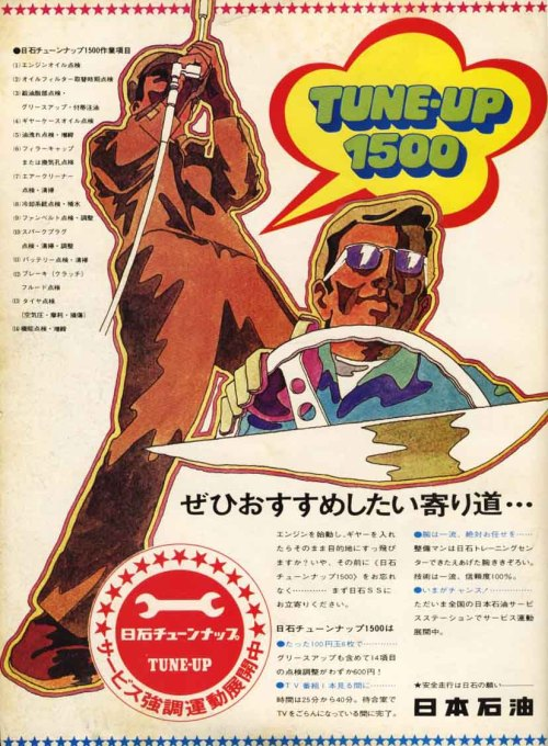 Tune-Up 1500 Japanese ad (1974)