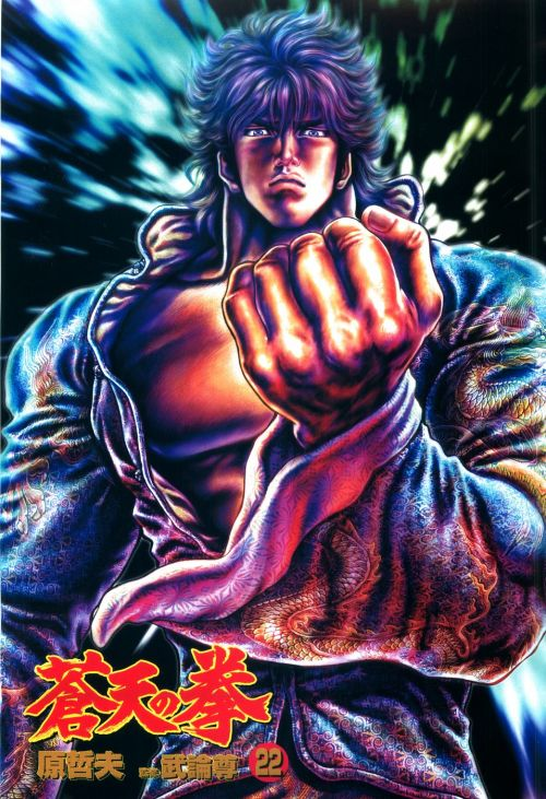 Fist of the Blue Sky, volume 22.
