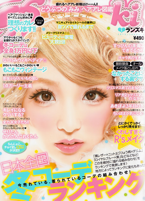 jpopmagazine:  Ranzuki January 2013 cover