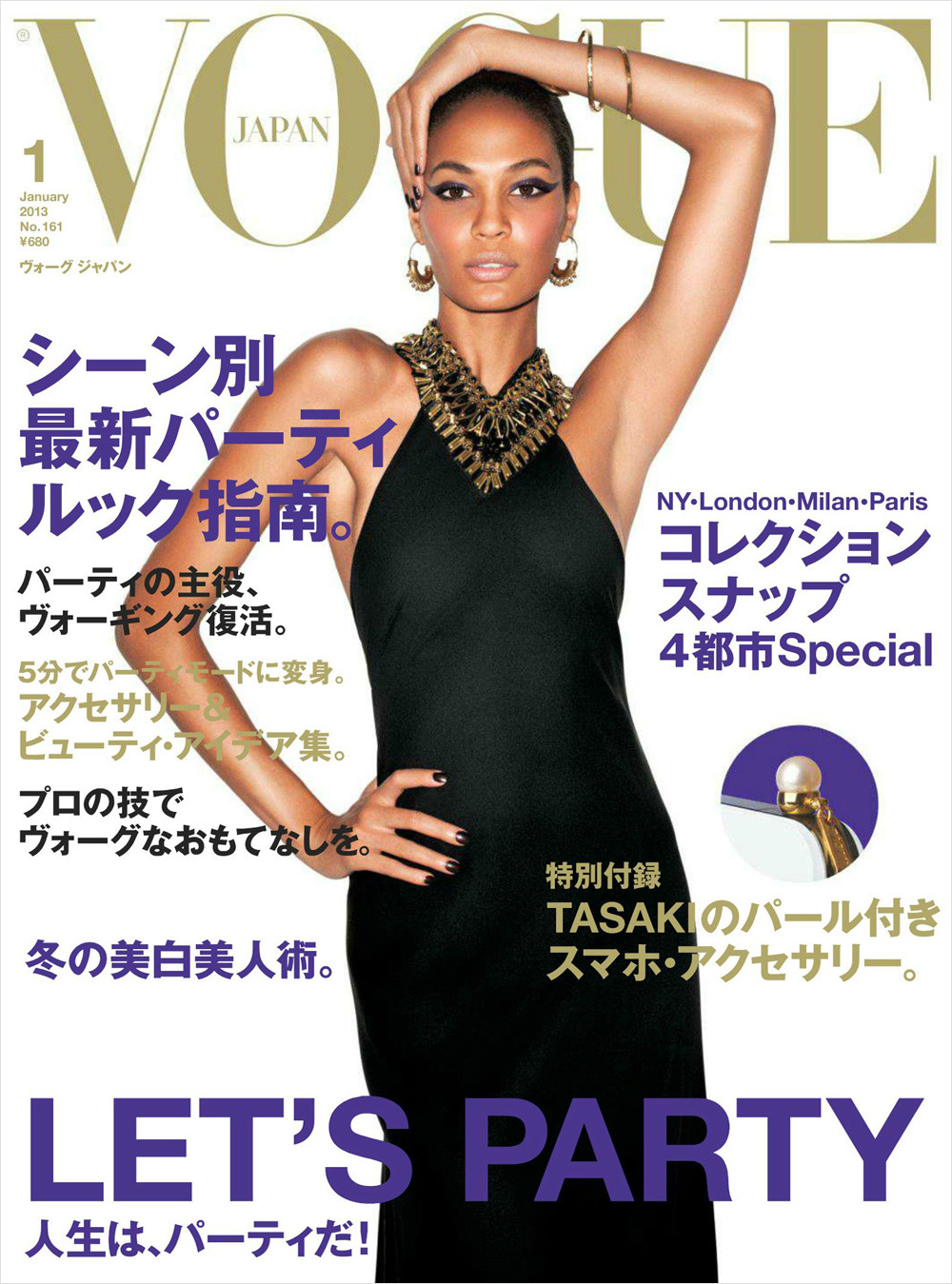 Joan Smalls for Vogue Japan January 2013.