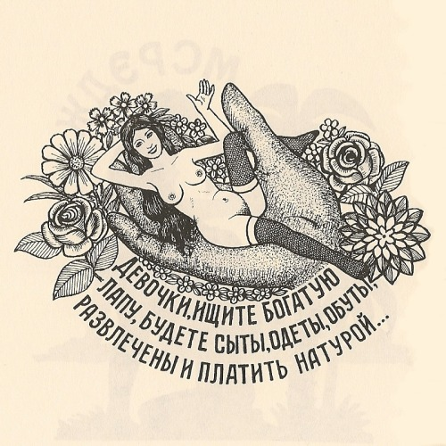 russian-criminal-tattoos:  'Girls, find yourself a generous hand. You'll be fed, dressed, and entertained, and you'll pay with your body…' An artistic tattoo belonging to a young prostitute.