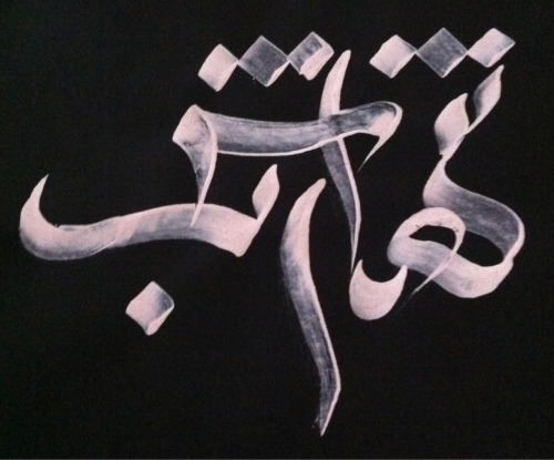 "senseofwords:  this says ""Tanhaye Shab"" meaning the ""Lonely at Night"" or ""Solitary Night"". This is said about lovers when they are not together or the broken heart."