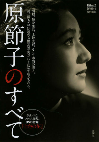 Vermillion and One Nights, All about Setsuko Hara