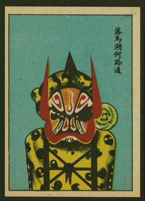(via RaShOmoN) Cigarette cards - Chinese opera faces