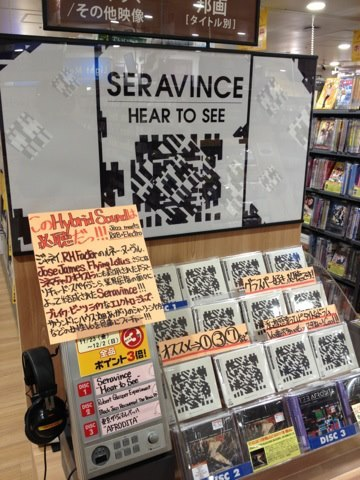 "Seravince ""Hear To See"" NOW AVAILABLE in JAPAN via P-Vine Records http://p-vine.jp/music/4205"