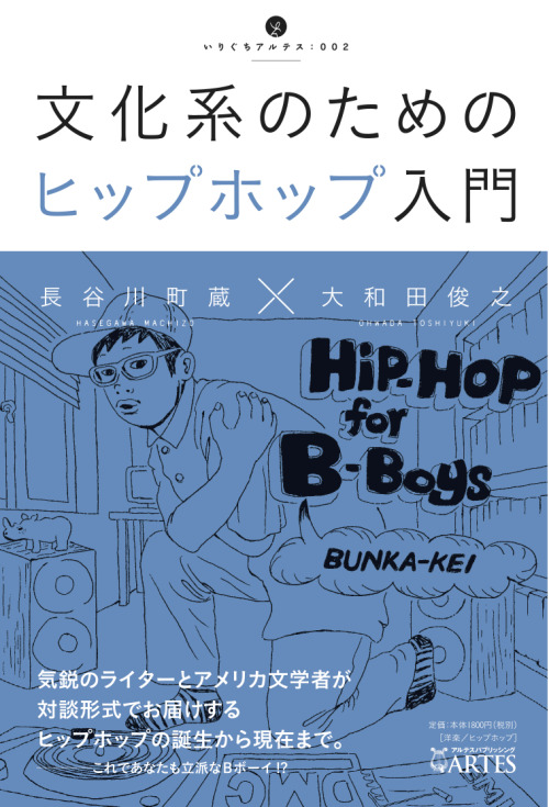 Japanese Book Cover: Hip-Hop for B-Boys. 2011