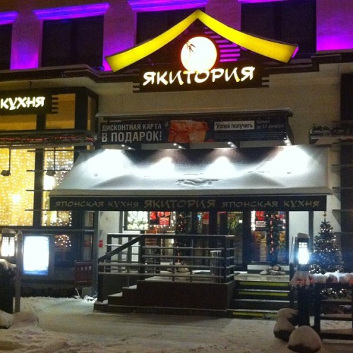 #Japanese #restaurant on #Yakitoriya under #snow fell in #Moscow #tonight (at Якитория)