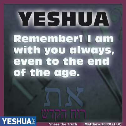 Yeshua is with you always!