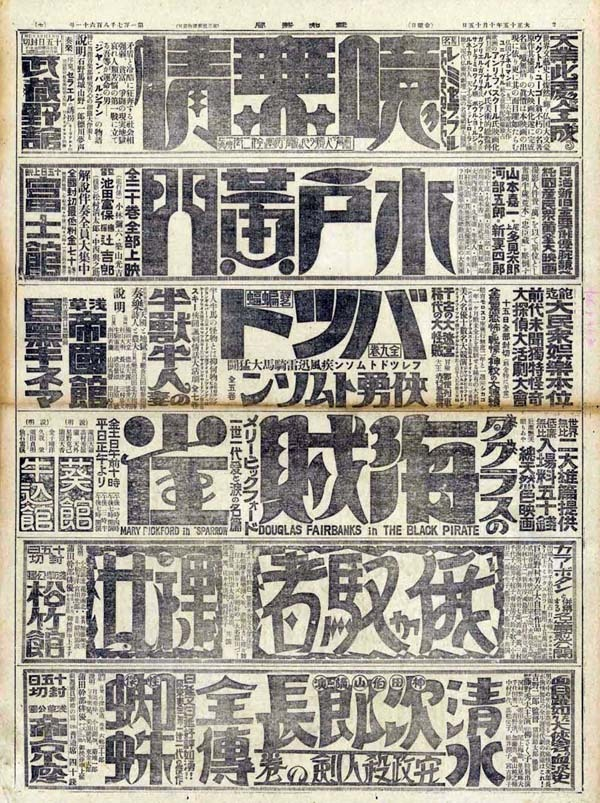 Vintage japanese newspaper ads (via CreativeRoots)