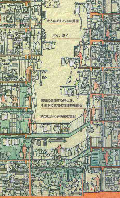architectural-review:  The infamous Kowloon Walled City. The vast labyrinthine city was demolished between 1993 and 1994 it was a hot bed of unlicenced practice of medicine, prostitution and the rule of gangs. Despite its haphazard construction, however, there was some sense of order towards the latter part of its existence, with postal service and police rounds as well as a rudimentary sewage system. In 1987 there were apprently 33,000 inhabitants within its 6.5-acre confines (or about 120 times the density of New York City today). This detailed section was created by Terasawa Hitomi, who illustrated the pages in the book Daizukan Kyuryujyou.