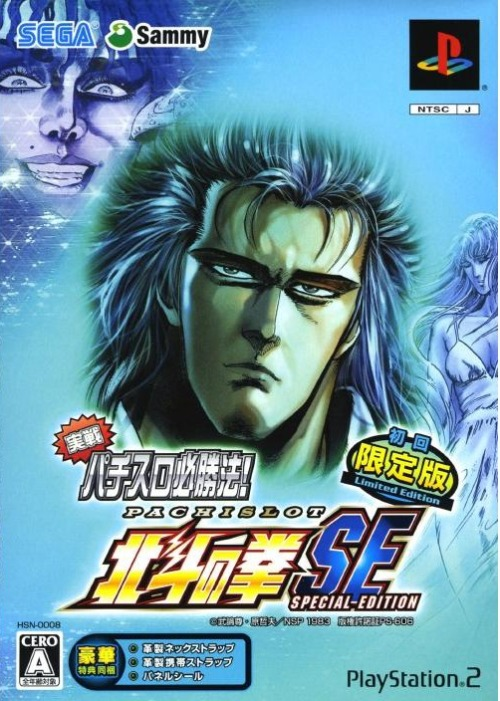 Jissen Pachi-Slot Hisshouhou! Hokuto no Ken SE, (I think, there are hundreds of these things,) PS2.