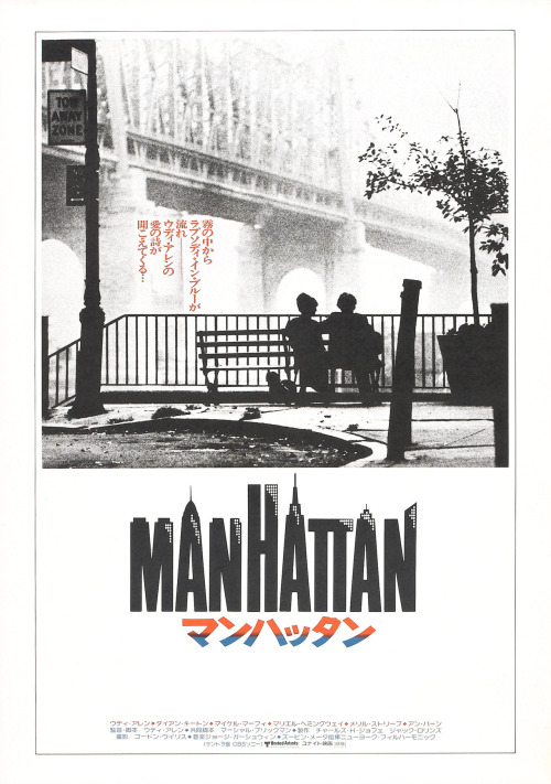 moviepostersold:  Japanese poster for Manhattan (Woody Allen, 1979) (source)