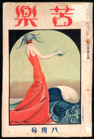 1924; 30 Vintage Magazine Covers from Japan: 50 Watts