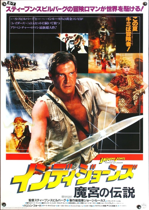 International Movie Poster: Temple of Doom - Japan