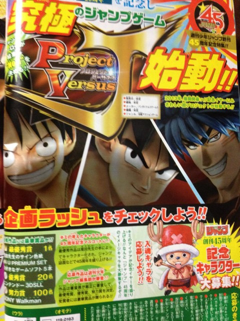 """Project Versus J"": The Ultimate Shonen Jump Game The second 2013 issue of Shueisha's Weekly Shonen Jump magazine is announcing  that Namco Bandai Games will launch Project Versus J, which is being billed as the ""ultimate Jump game."" The game is set launch sometime next year. The above image shows off One Piece's Monkey D. Luffy, Dragon Ball's Son Goku, and Toriko's title character. [Anime News Network]"