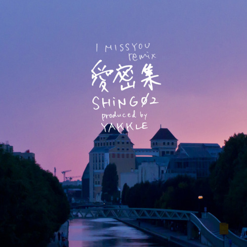 "Shing02 - ""愛密集 i miss you"" + (Remix)prod. Yakkle Tokyo/San Francisco's own Shing02 returns with the new single ""愛密集 i miss you"" produced by fellow Japanese producer Yakkle. This is straight silk. Two versions of the song were released: the very smooth and soulful original and a slightly more upbeat and jazzy remix version.  Download ""愛密集 i miss you"" (Remix) Stream ""愛密集 i miss you"" (Original)"