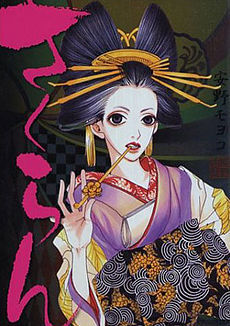 "Volume cover to Moyoco Anno's ""Sakuran"""