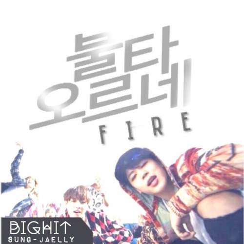 FIRE (불타오르네)